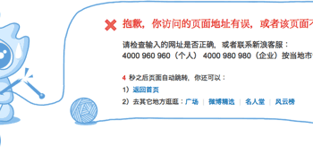 weibo-slettet1