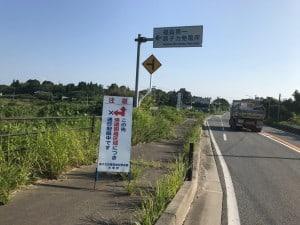 fukushima vej